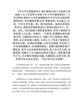 中小学生感恩教育.doc