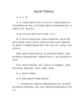 公司固定资产管理办法(最新).doc