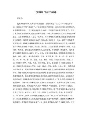 洗髓经白话文翻译--完美原汁原味翻译洗髓经。.doc
