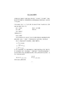 人教版中考初三数学知识点总结.doc