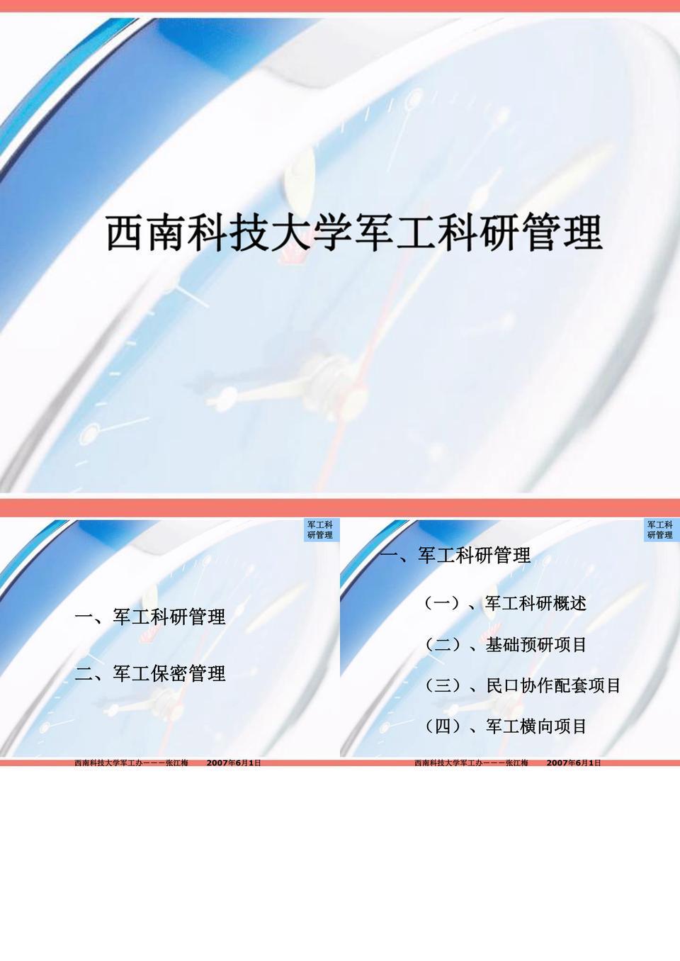 军工科研管理.ppt