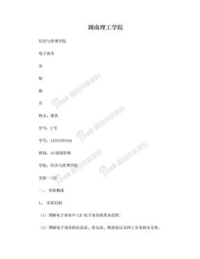 B2B B2C C2C 电子商务实验报告.doc