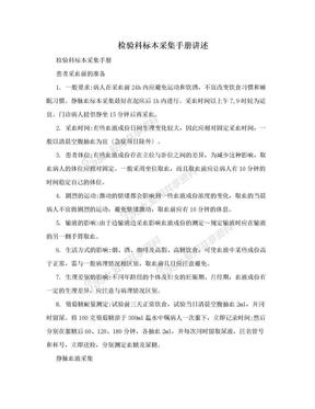 检验科标本采集手册讲述.doc