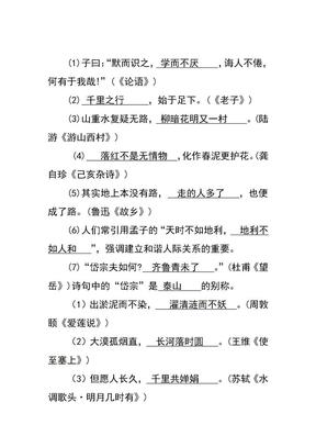 初中语文总复习:诗文名句积累.doc