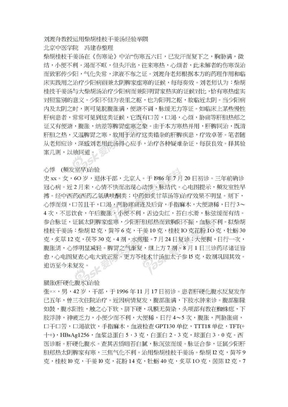 刘渡舟教授运用柴胡桂枝干姜汤经验举隅.doc