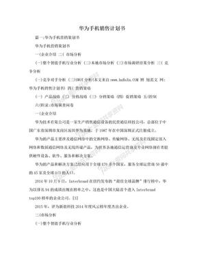 华为手机销售计划书.doc