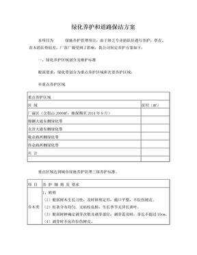 绿化养护和道路保洁方案(施工组织设计).doc
