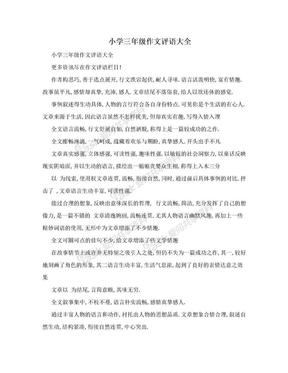 小学三年级作文评语大全.doc