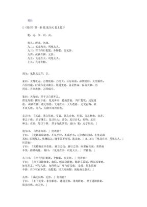 易经全文(免费下载).doc