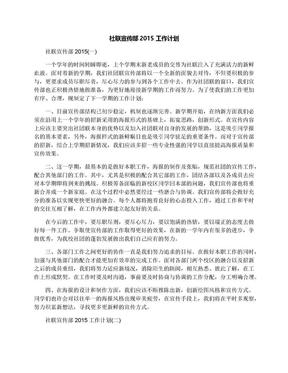 社联宣传部2015工作计划.docx