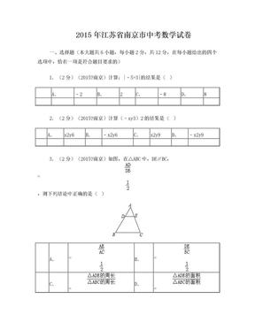 2015年南京中考数学试卷.doc