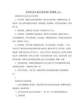 社区妇女儿童之家各项工作制度.doc.doc