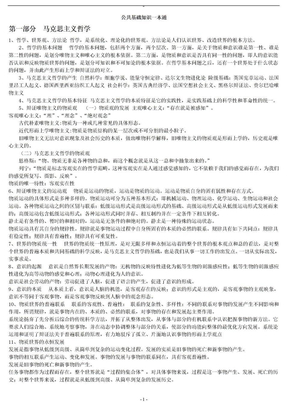 公共基础知识一本通(精品).doc