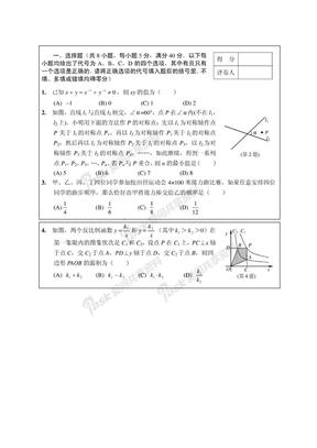 数学初一数学竞赛及答案.docx