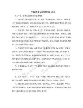 学校传染病管理制度2013.doc