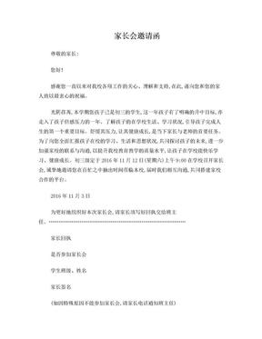 2017初三第一学期家长会邀请函.doc