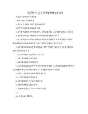 医学资料-古方益气聪明汤今用医案.doc