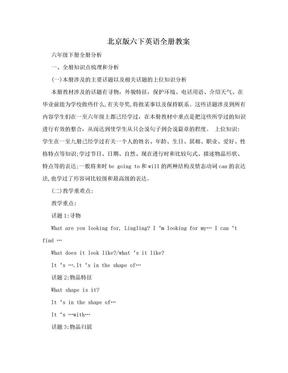 北京版六下英语全册教案.doc