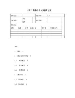 系统测试方案.doc