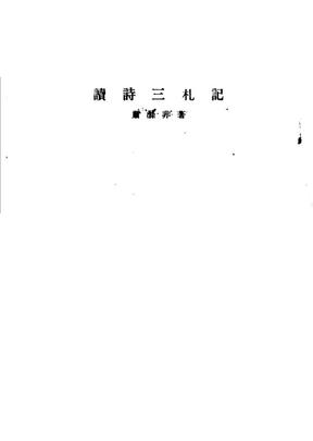 读诗三札记.pdf