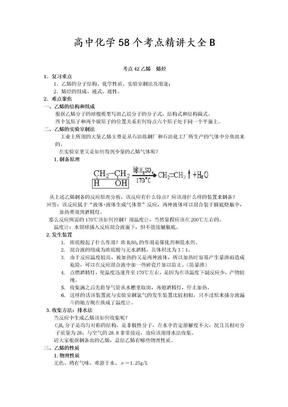 高中化学58个考点精讲大全B,不下后悔!.doc