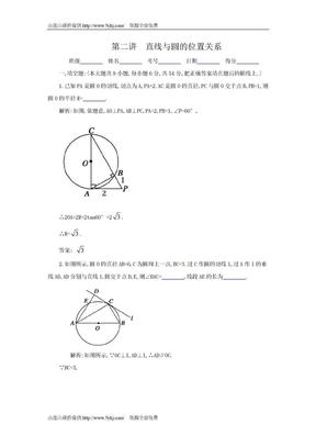 直線與圓的位置關系.doc