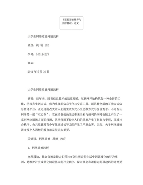 思修论文大学生网络道德问题浅析.doc