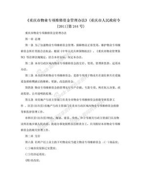 《重庆市物业专项维修资金管理办法》(重庆市人民政府令[2011]第244号).doc