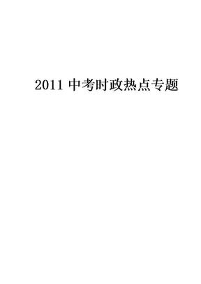 2011年中考政治时政热点专题(22个专题教学案+精讲精炼).doc