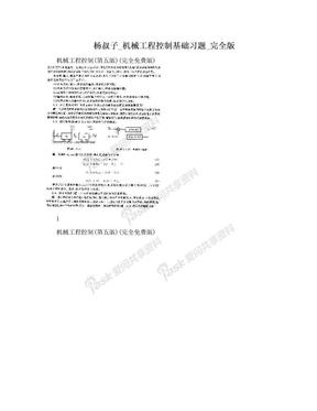 杨叔子_机械工程控制基础习题_完全版.doc