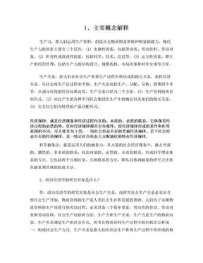 政治经济学原理与实务-习题解答.doc