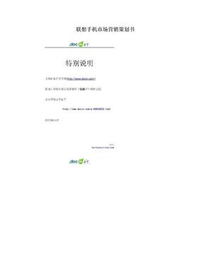 联想手机市场营销策划书.doc