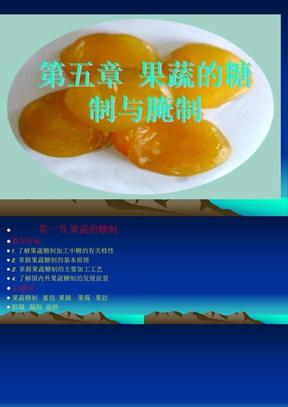 果蔬糖制.ppt