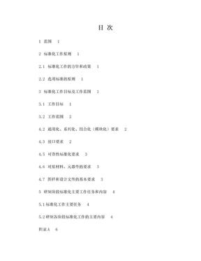 产品标准化大纲.doc