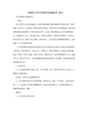 [教材]大学生职业生涯规划书 前言.doc