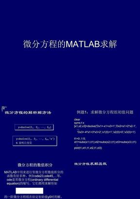 免积分 超清晰 可编辑 微分方程求解2010.ppt