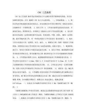 CNC工艺流程.doc