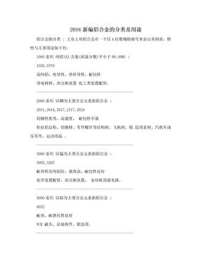 2016新编铝合金的分类及用途.doc