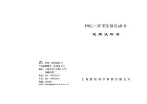 PHSJ-3F说明书多功能.doc