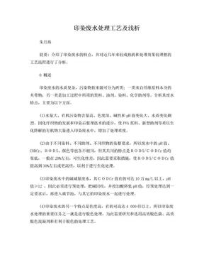 印染废水处理工艺及浅析.doc