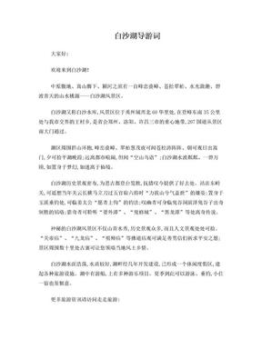 走走旅游:白沙湖导游词.doc