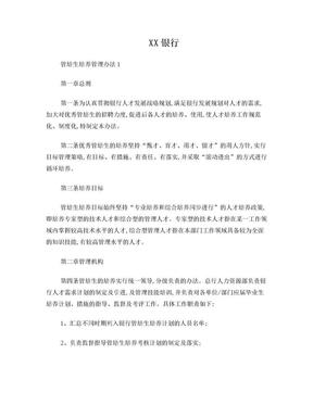银行_管培生培养管理办法.doc