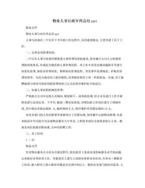 物业人事行政年终总结ppt.doc