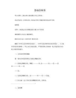 劳动合同书.doc