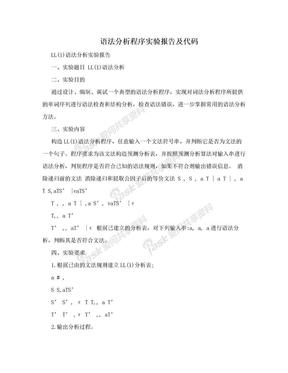 语法分析程序实验报告及代码.doc