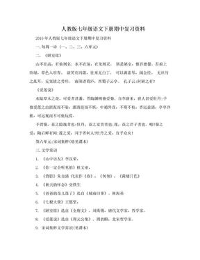 人教版七年级语文下册期中复习资料.doc