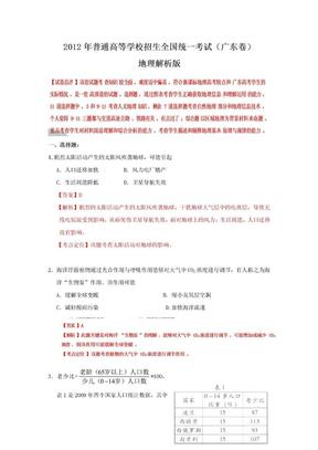 2012年高考真题——文综(广东卷)地理解析版.doc