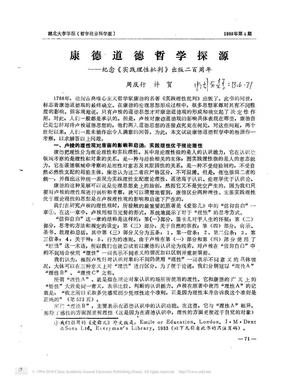 康德道德哲学探源_纪念_实践理性批判_出版二百周年.pdf