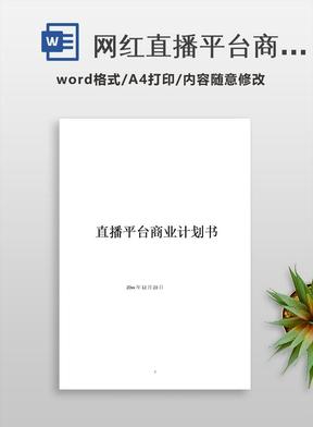 网红直播平台商业计划书