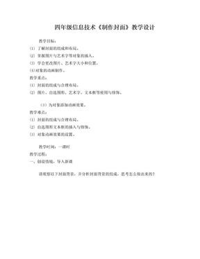 制作封面教学设计.doc